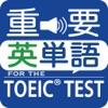最重要英単語【発音版】for the TOEIC®TEST - iPhoneアプリ