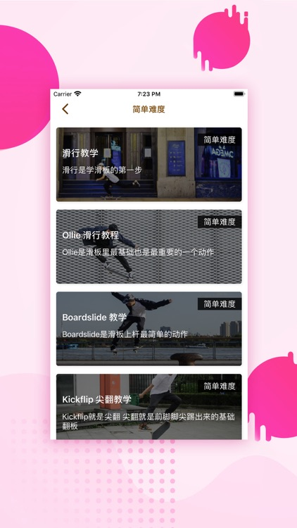 萌哒-好玩的社区 screenshot-1