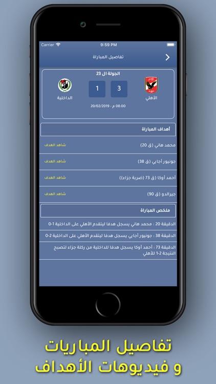 دوري وكاس screenshot-5
