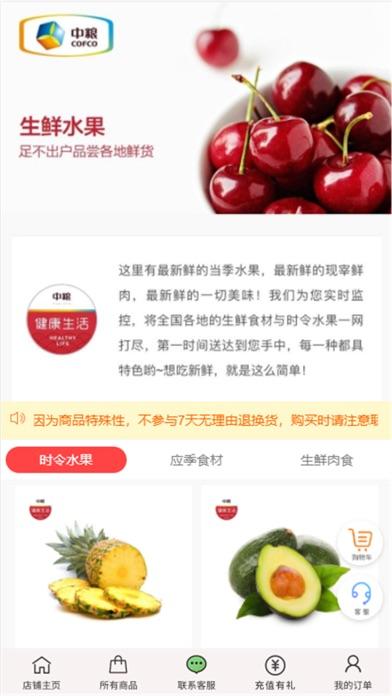 中粮健康生活 screenshot 3