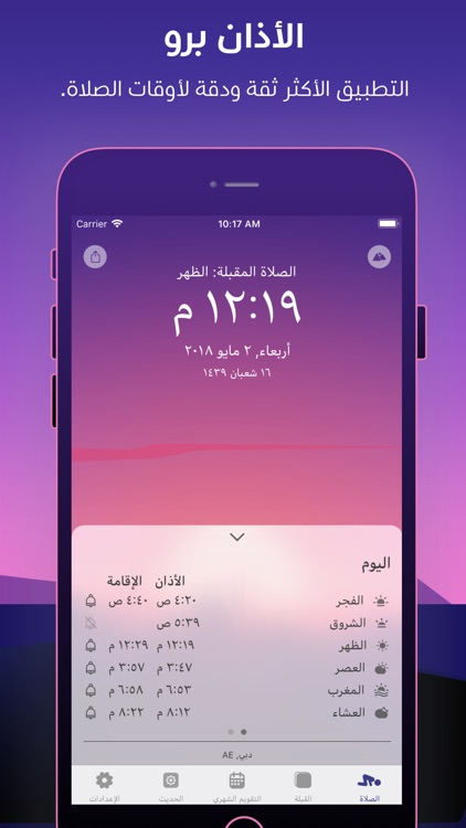 Athan Pro - Ramadan رمضان 2019 screenshot-2