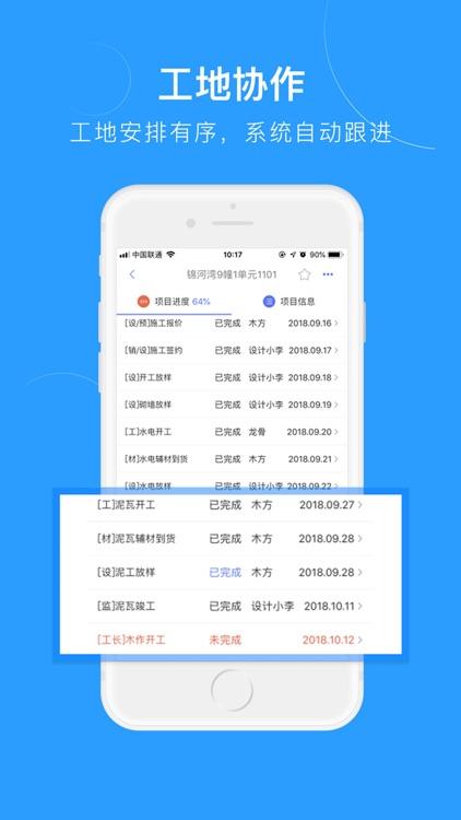 装内助-装企精准营销与项目管理系统 screenshot-3