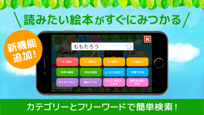 森のえほん館◆絵本の読み聞かせアプリのおすすめ画像1