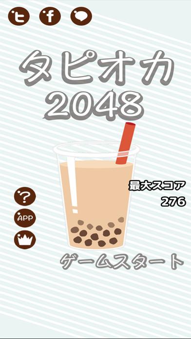 点击获取タピオカ2048