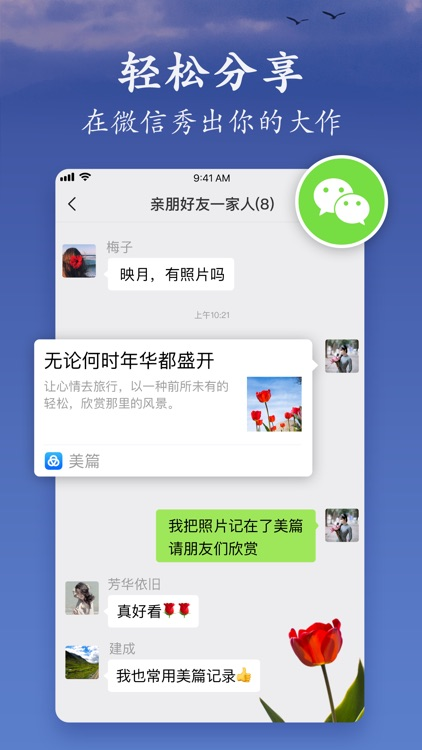 美篇 - 记录美好,分享感动 screenshot-4