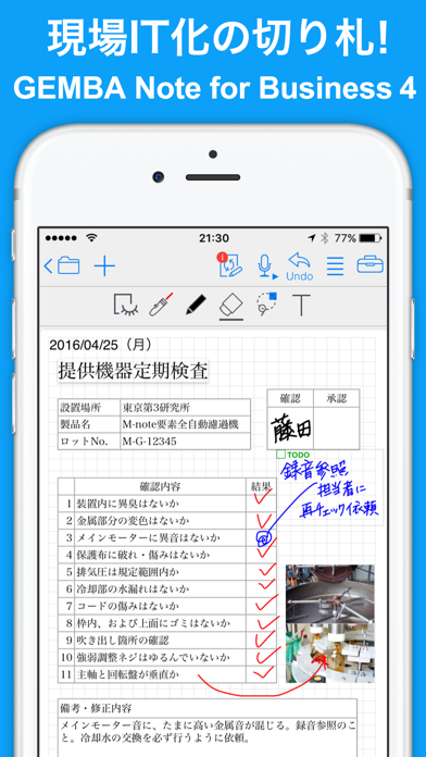GEMBA Note for Business 4のスクリーンショット1