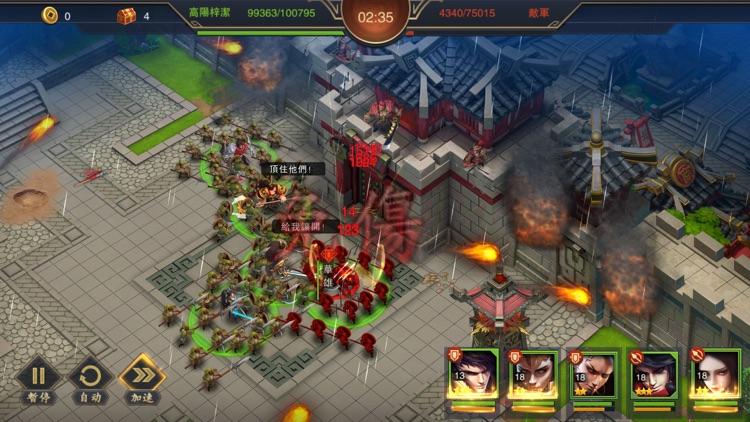 王城攻略 screenshot-5