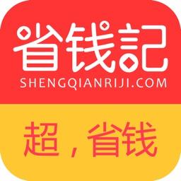省钱日记—全民返利app