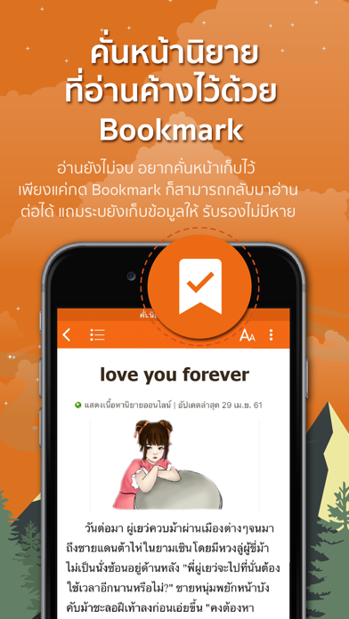 นิยาย Dek-D Screenshot
