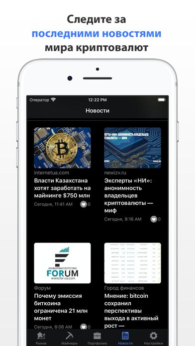 Ecoinia - все для криптовалютСкриншоты 6