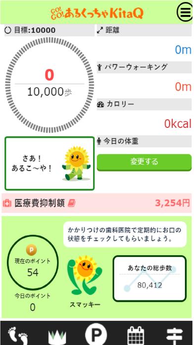 GO!GO! あるくっちゃ KitaQのおすすめ画像1