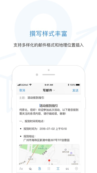 Download QQ邮箱 for Pc