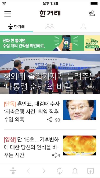 한겨레 screenshot-1