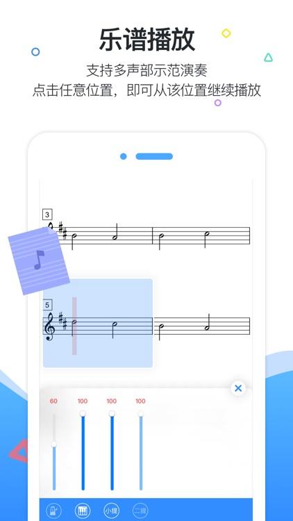 一起练琴 - 智能陪练 screenshot-4