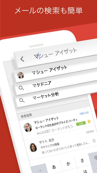 Gmail - Eメール by Googleのおすすめ画像3
