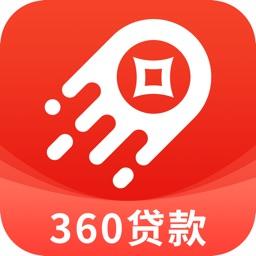 360借款贷款-现金分期贷款借钱的借款平台