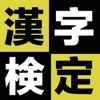 漢字検定+