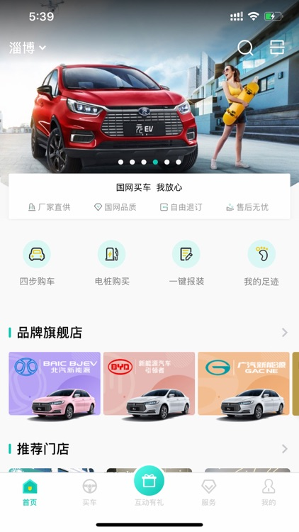 国网e车购 screenshot-3