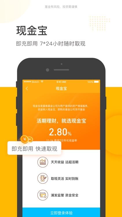 蛋卷基金-基金交易,投资理财,财富管理 screenshot-4