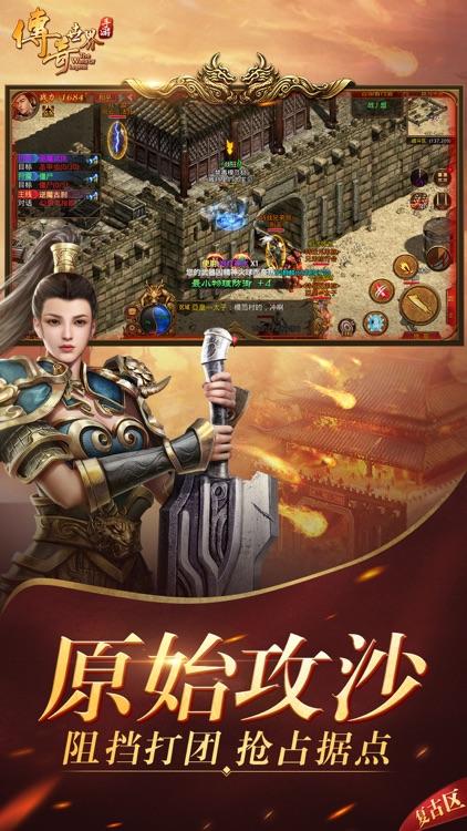 传奇世界 screenshot-4