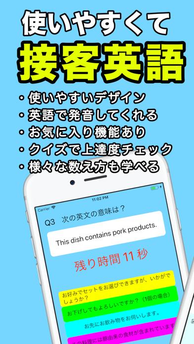 接客英語アプリ〜正しい接客英会話フレーズで集客力アップ!!のおすすめ画像1