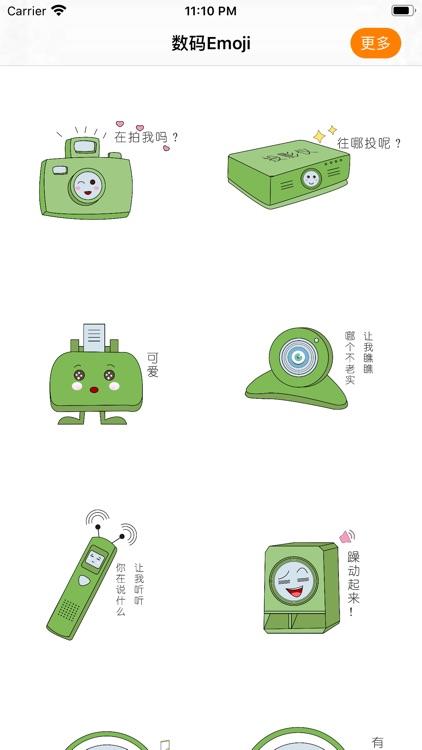表情包-可爱的Emoji