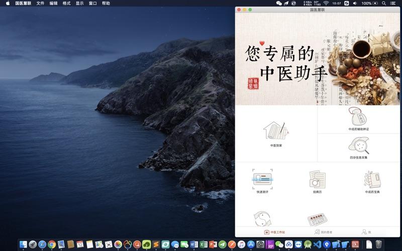 国医慧联 for Mac