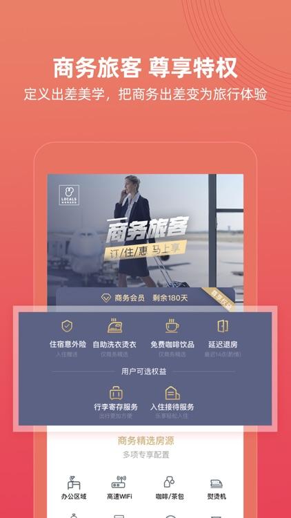 路客精品民宿-公寓酒店预订 screenshot-3