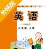 二年级上册英语-外研版小学英语