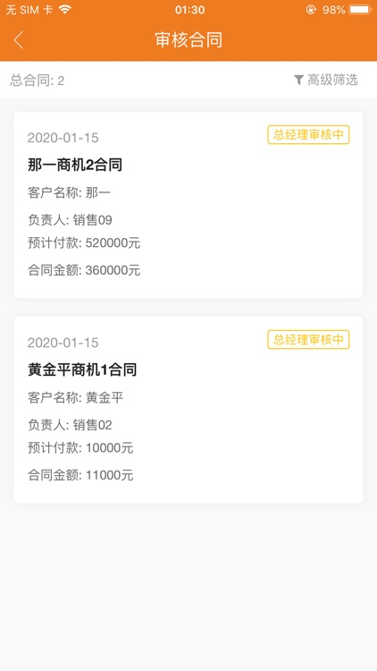 客云CRM screenshot-3