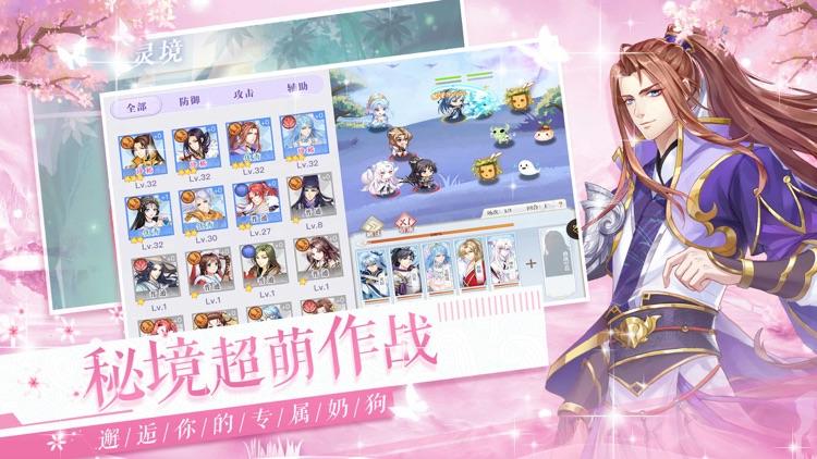 倾世美男恋上我:叫我女皇陛下 screenshot-4