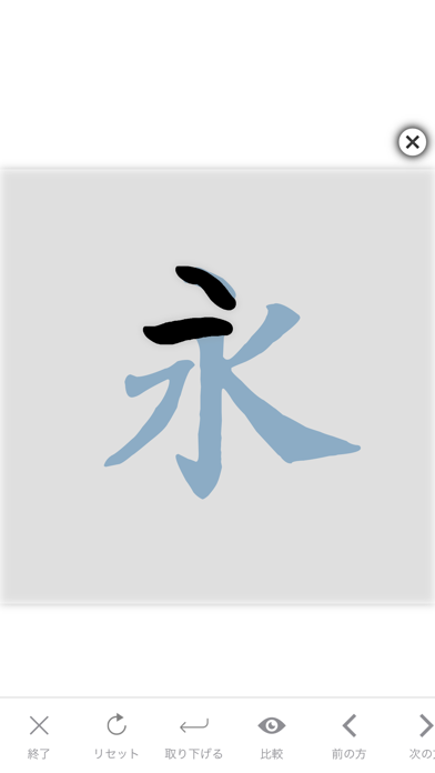 習字の大家 - 硬筆書法手本&筆模写のおすすめ画像6