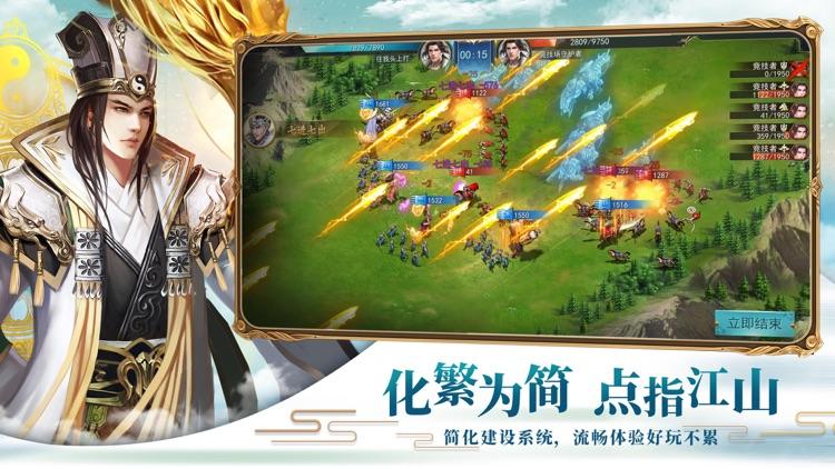 天命龙图-三国策略战争手游 screenshot-3
