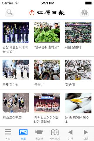 강원일보 - náhled