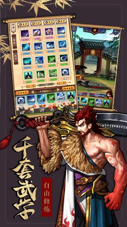 情剑奇缘-轻策略武侠RPG