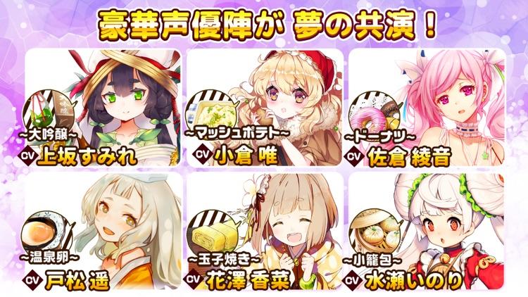 キュイディメ-料理擬人化カードRPG美少女のファンタジー物語 screenshot-8