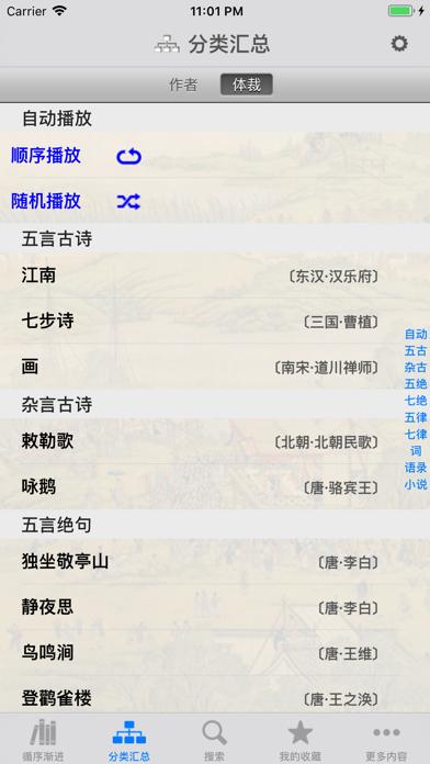 古诗词赏析·朗读版—小学必修篇 screenshot four