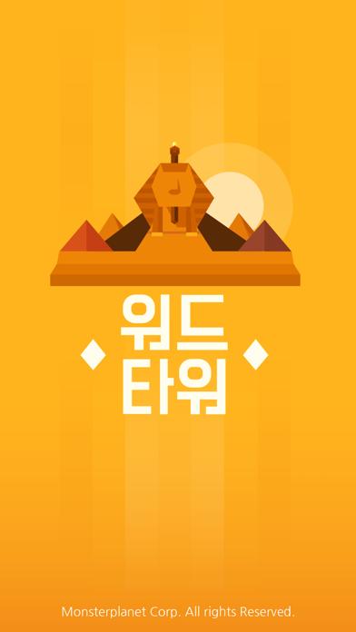 워드타워 - 재미있는 단어 퍼즐! for Windows
