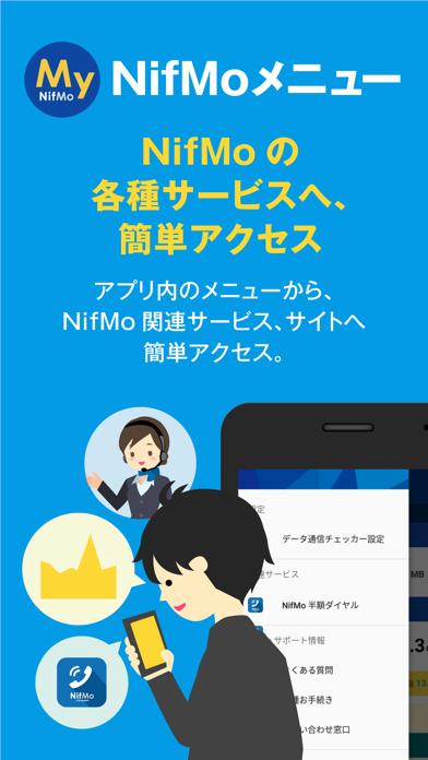 My NifMoのおすすめ画像3