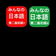 大家的日语第二版初级1+初级2