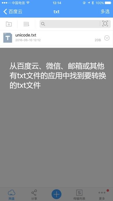 TXT转UTF8 - 把TXT文件转为UTF-8编码