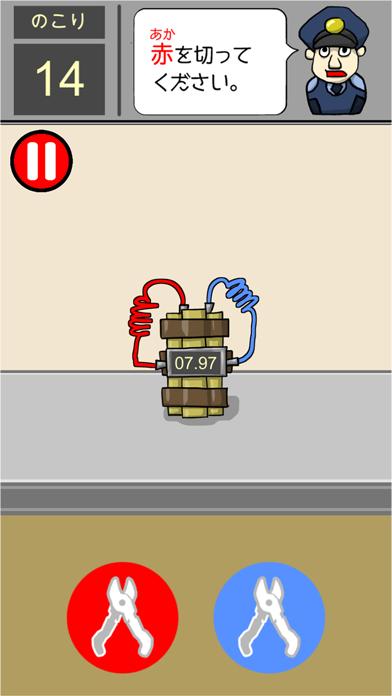 爆弾ストッパーのおすすめ画像3