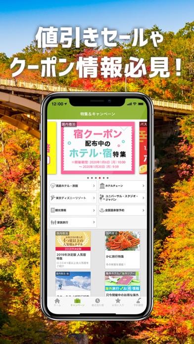 楽天トラベル - 旅行や出張に便利!ホテル予約アプリ! ScreenShot3