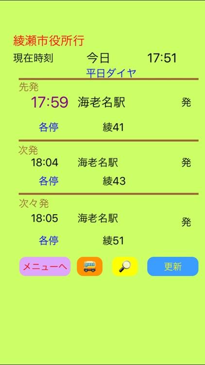 海老名Bus時刻表