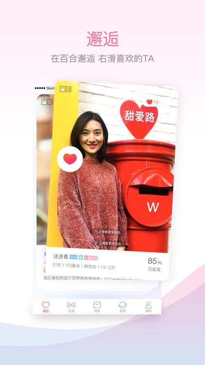 百合交友—单身男女相亲交友软件 screenshot-4