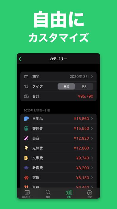 家計簿 マネライズ - お金管理アプリのおすすめ画像3