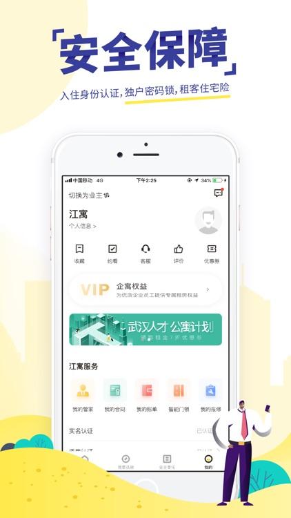 江寓-武汉海量房源,租房找房平台 screenshot-4
