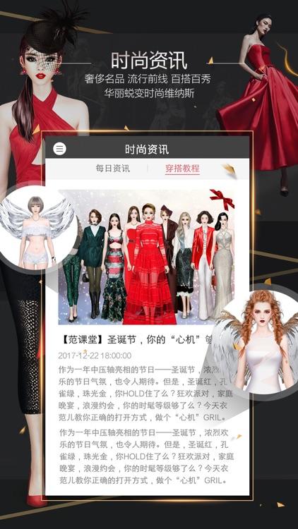 衣范儿 screenshot-0