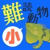 【小】難読動物クイズ