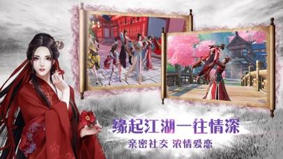 烈火如歌—全球华人第一恋爱武侠手游 screenshot 3
